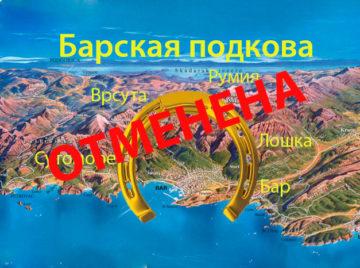 Полуотмена-полуперенос трейла «Барская подкова»